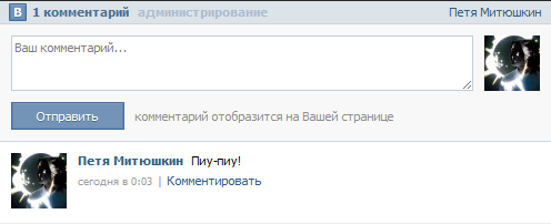 Виджет комментариев